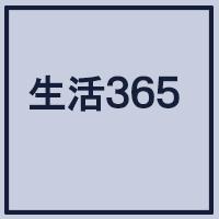生活365