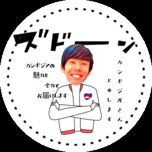 カンボジ屋さん by Tomo's Blog