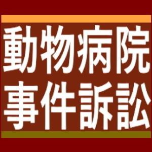 S県P動物病院事件訴訟