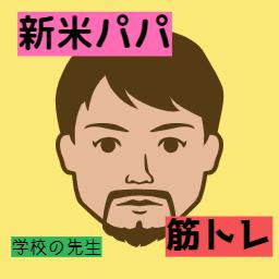 ちょいムキパパ先生さんのプロフィール
