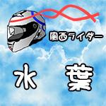 水葉賢次さんのプロフィール