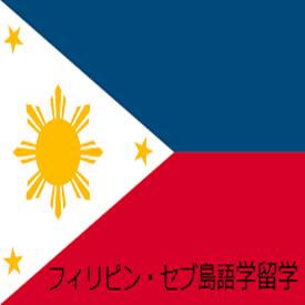 フィリピン・セブ島語学留学