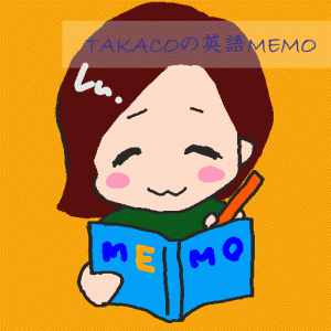 初心者TAKACOの英語MEMO