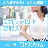 高収入求人情報【ごほうびSPA名古屋店】