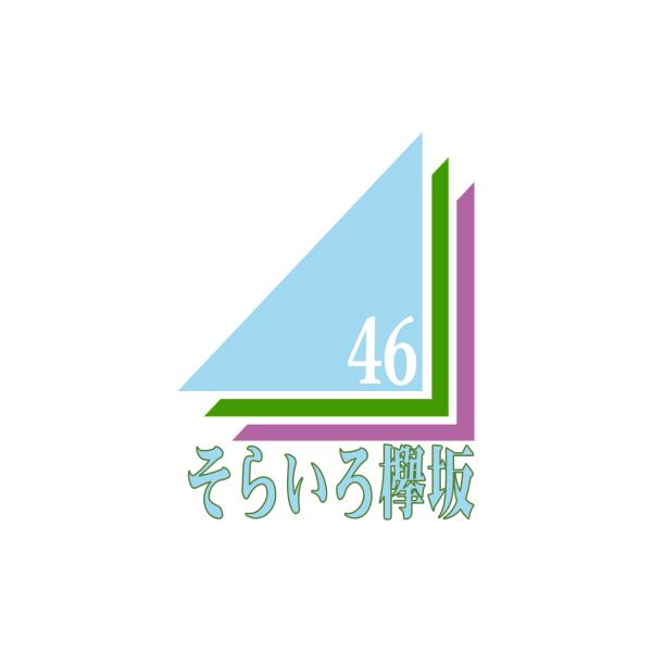 羅馬字欅/そらいろ欅さんのプロフィール