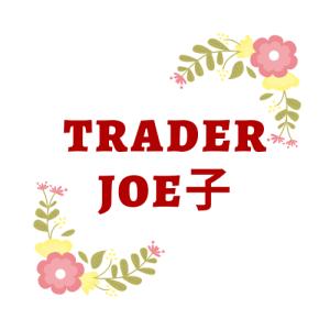 Trader Joe's 買い物日記