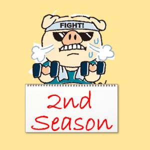 -HACHI-DIET- ひでぶ(非デブ)セカンドシーズン