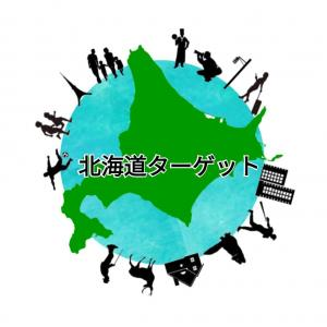 北海道ターゲットブログ