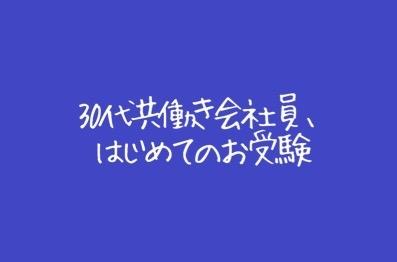 hajimeteojukenさんのプロフィール