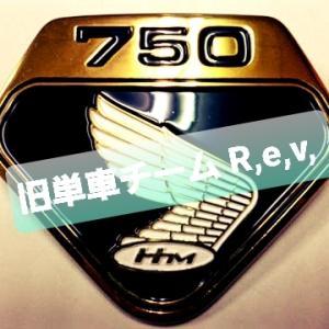 旧式 単車チーム【R,e,v,】⚡レブログ