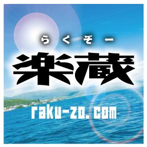 楽蔵 -rakuzo- 人生を楽しむブログメディア