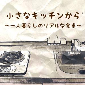 小さなキッチンから〜一人暮らしのリアルな食卓〜