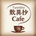 歎異抄カフェ