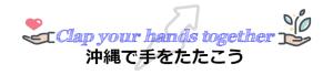沖縄で手をたたこう