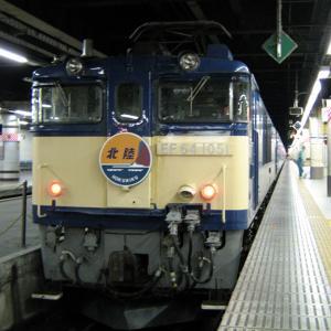 Le Train Bleu 北陸