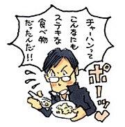 チャーハン・炒飯 美味礼賛
