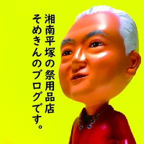 湘南ひらつかで一年を通して祭用品を販売している「そめきん」のブログ