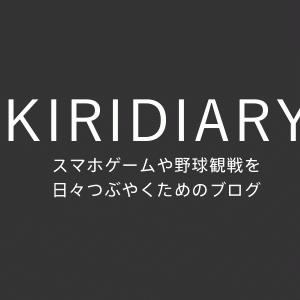 KIRIDIARY