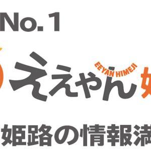 姫路の情報サイト「ええやん姫路」