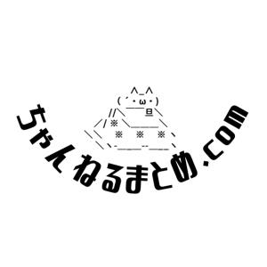 ちゃんねるまとめ.com