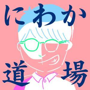 にわか道場 ~柔道、お笑い、ファッション、アニメのにわかが語る!~
