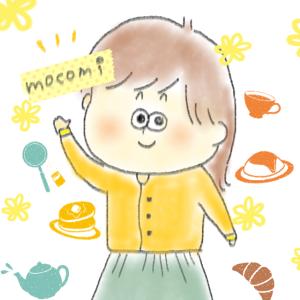 もこみmocomi子育て主婦のゆるブログ