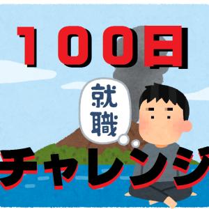 100日後に消滅する10年ニート
