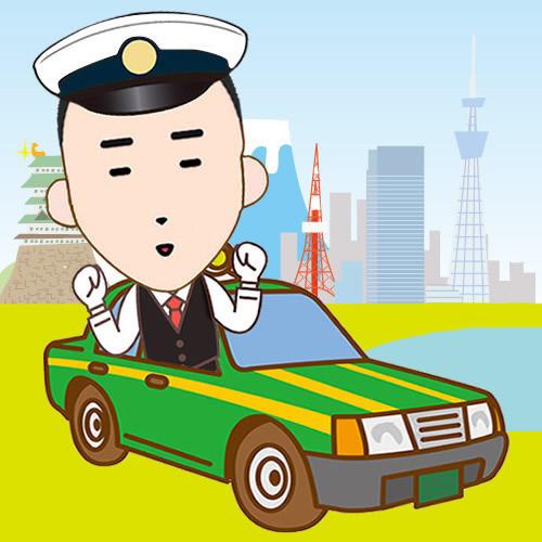 タクオ@東京タクシードライバーさんのプロフィール