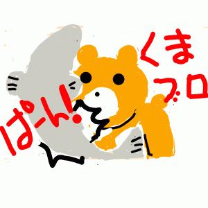 熊がブログをぱーん!