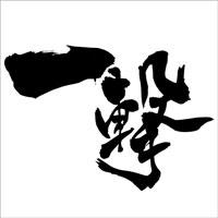 【月100万円目標】会心の一撃FXトレードのブログ!