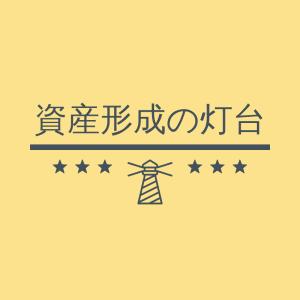 資産形成の灯台 ~米国株資産形成ブログ~