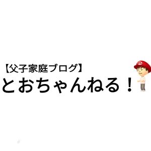 【父子家庭ブログ】とおちゃんねる!