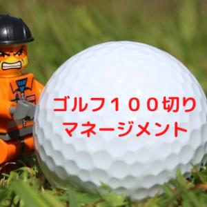 0332blog ~ 100切りゴルファー応援ブログ ~