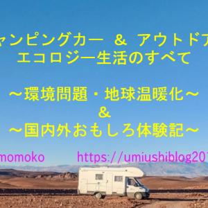 アウトドア大陸横断&エコロジー / 888momoko