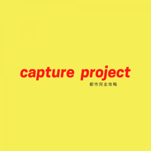 captureproject news
