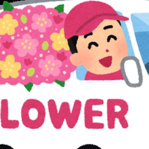 fleuriste fuー / 花屋の ふー