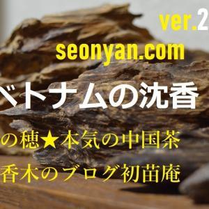 茶の穂★本気の中国茶&香木のブログ初苗庵