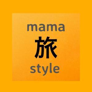 mama旅style