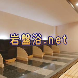 岩盤浴.net