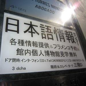 スペイン・グラナダ現地観光エージェント 日本語情報センター