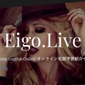 Eigo.Live オンライン英語学習紹介ブログ