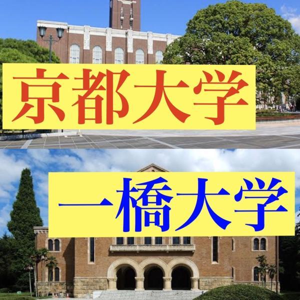 元落ちこぼれ友達の京大生・一橋生さんのプロフィール