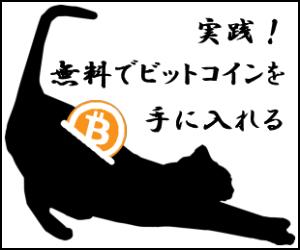 実践!無料でビットコインを手に入れる