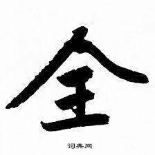 3着全次郎の競艇ブログ