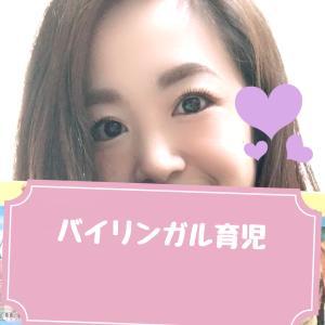 おうちで子どもが英語を話し出す♡バイリンガル育児 大阪北摂・オンライン