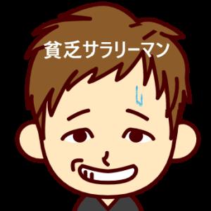 【節約ブログ】100円ランチの貧乏サラリーマン節約術