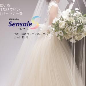 結婚相談所センサーレ(神奈川・横浜) ー『結婚という幸せを、あなただけの形に』ー