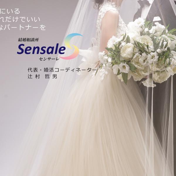 結婚相談所センサーレ ー公式ブログーさんのプロフィール