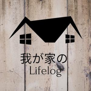 我が家のLifelog
