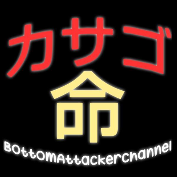 BottomAttacker/Yoshi.okさんのプロフィール